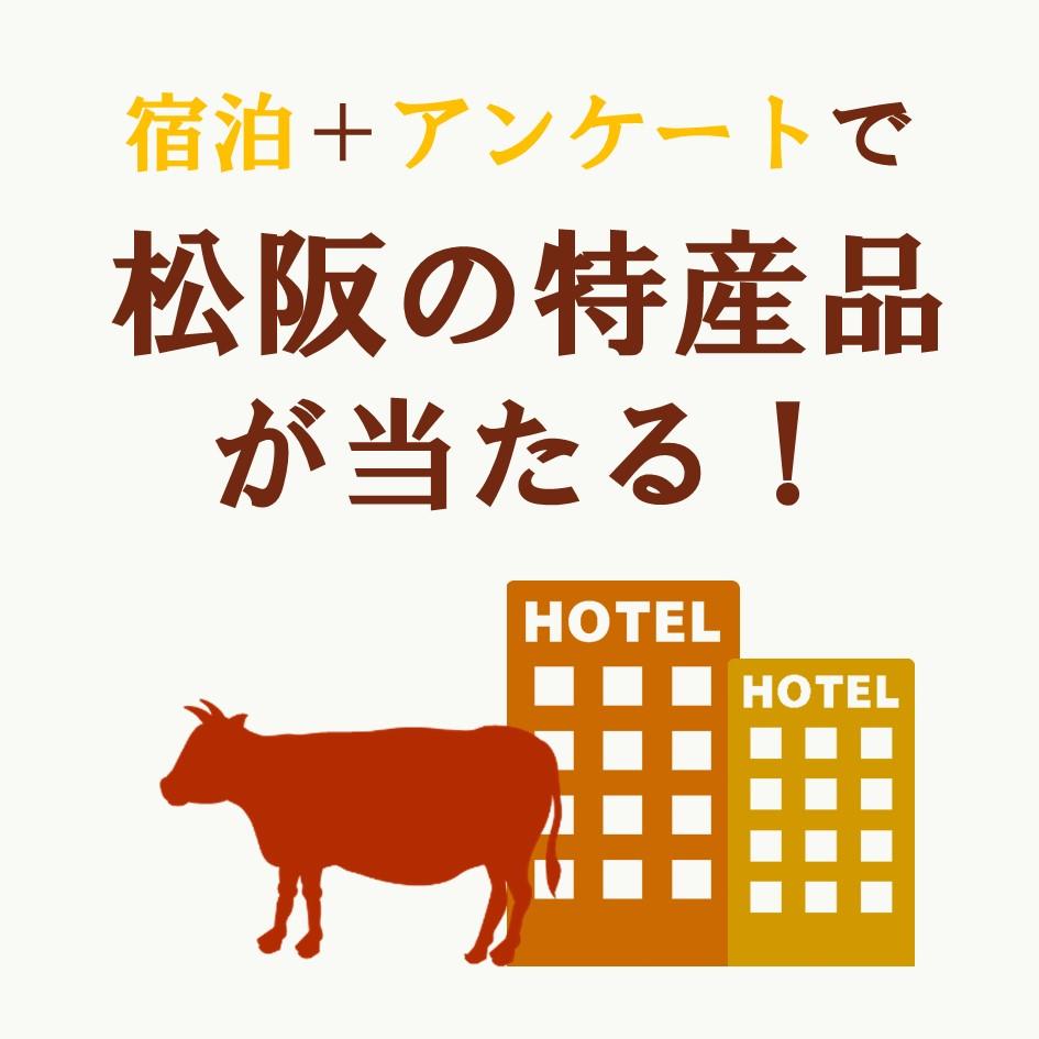宿泊+アンケートで松阪の特産品が当たる!