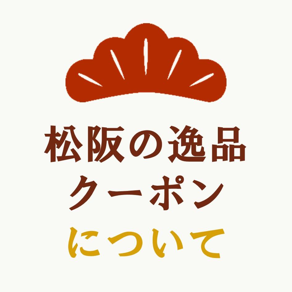 松阪の逸品クーポンについて