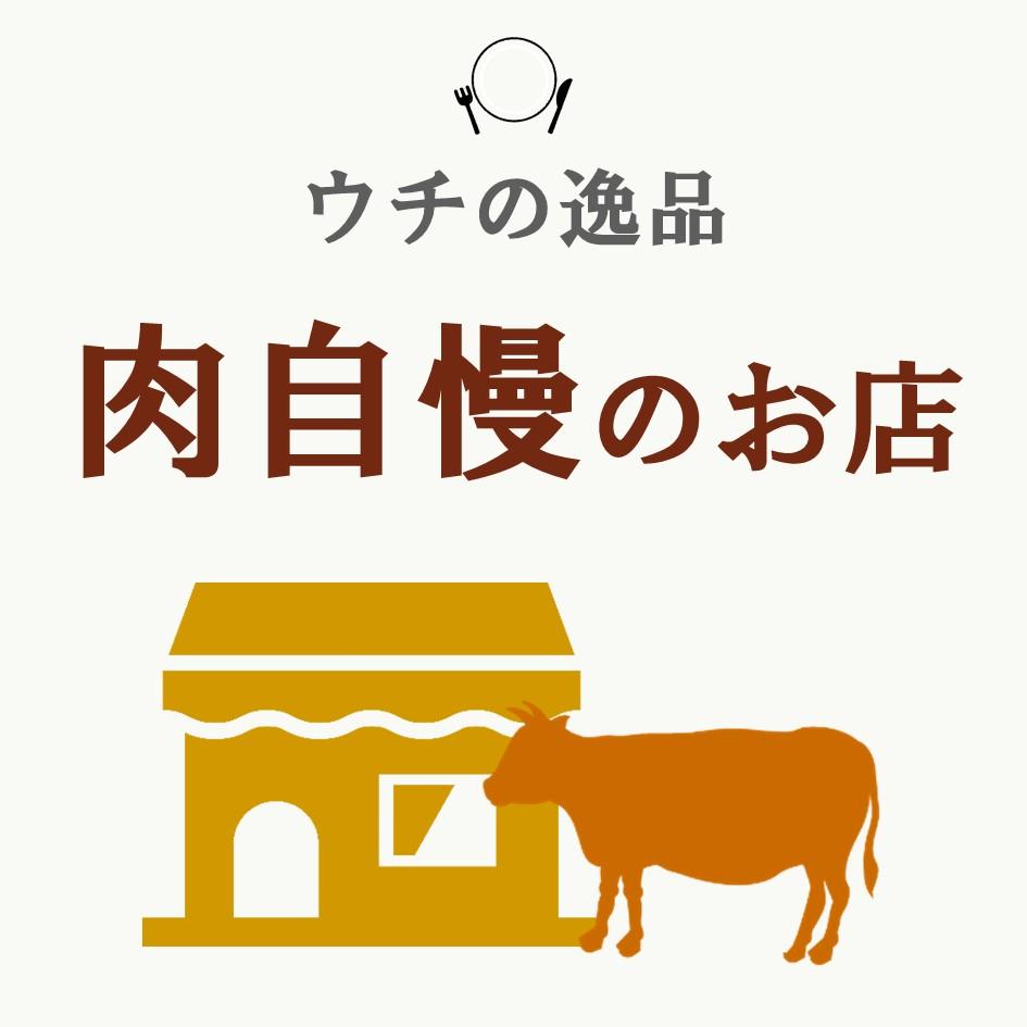 ウチの逸品 肉自慢のお店