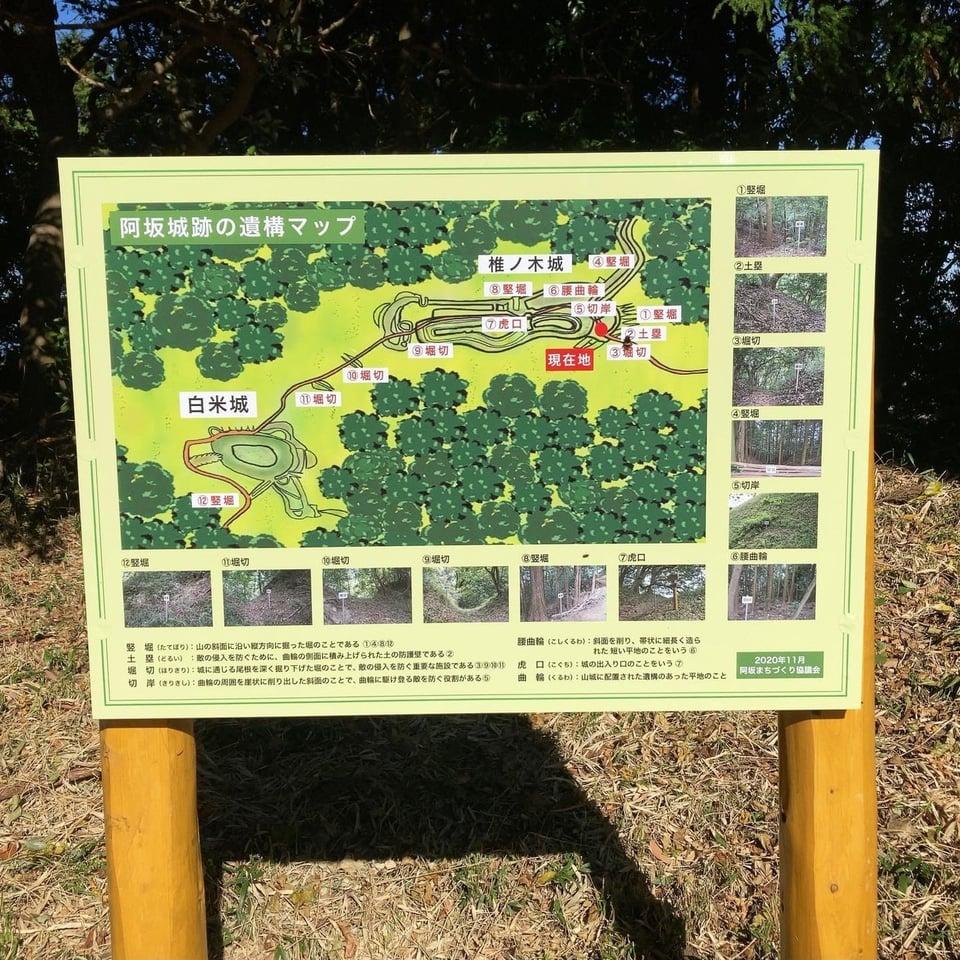 阿坂城跡遺跡看板